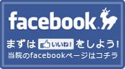 facebook|まずは「いいね」をしよう|当院のfacebookページはコチラ!